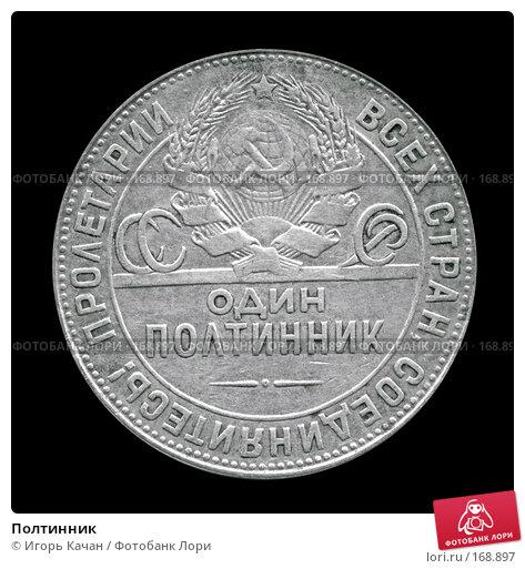 Полтинник, фото № 168897, снято 26 июля 2017 г. (c) Игорь Качан / Фотобанк Лори