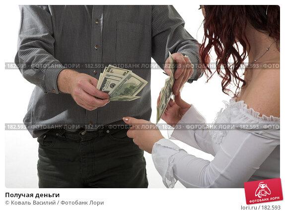 Получая деньги, фото № 182593, снято 8 декабря 2006 г. (c) Коваль Василий / Фотобанк Лори