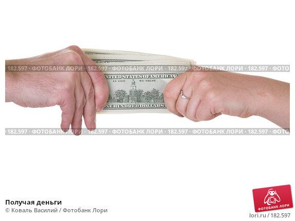Получая деньги, фото № 182597, снято 8 декабря 2006 г. (c) Коваль Василий / Фотобанк Лори