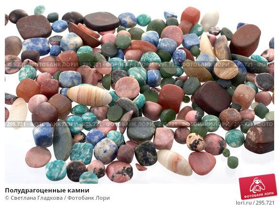 Полудрагоценные камни, фото № 295721, снято 20 января 2008 г. (c) Cветлана Гладкова / Фотобанк Лори