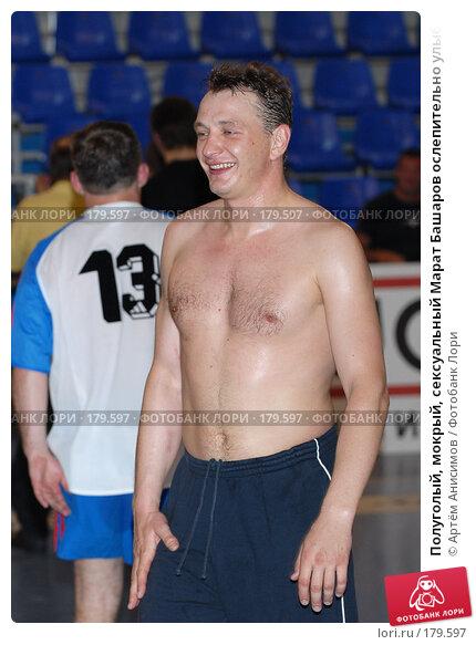 Полуголый, мокрый, сексуальный Марат Башаров ослепительно улыбается, фото № 179597, снято 30 мая 2007 г. (c) Артём Анисимов / Фотобанк Лори