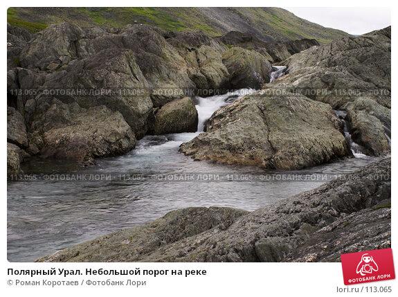 Полярный Урал. Небольшой порог на реке, фото № 113065, снято 1 августа 2007 г. (c) Роман Коротаев / Фотобанк Лори