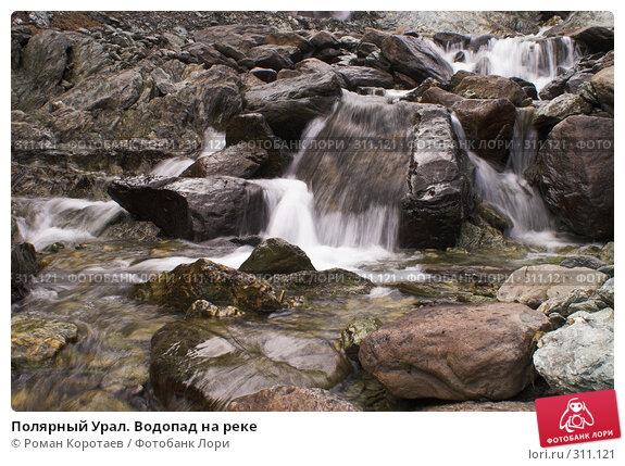 Полярный Урал. Водопад на реке, фото № 311121, снято 3 августа 2007 г. (c) Роман Коротаев / Фотобанк Лори