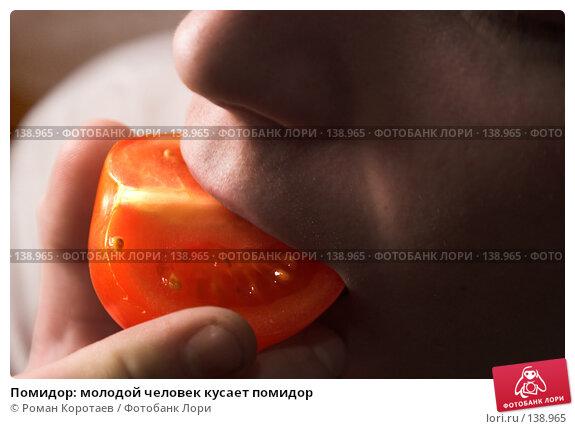 Помидор: молодой человек кусает помидор, фото № 138965, снято 2 декабря 2007 г. (c) Роман Коротаев / Фотобанк Лори