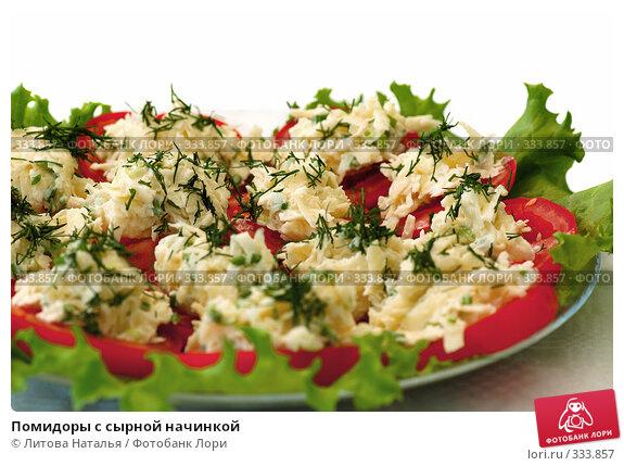 Помидоры с сырной начинкой, фото № 333857, снято 21 июня 2008 г. (c) Литова Наталья / Фотобанк Лори