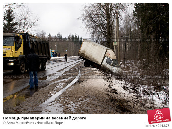 Помощь при аварии на весенней дороге, фото № 244873, снято 15 марта 2008 г. (c) Алла Матвейчик / Фотобанк Лори