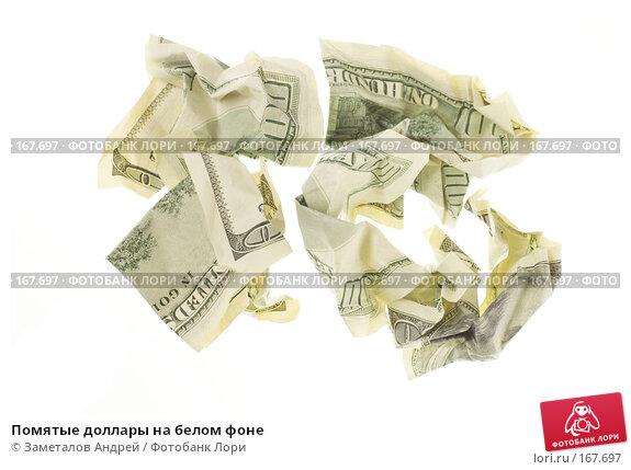Купить «Помятые доллары на белом фоне», фото № 167697, снято 8 декабря 2007 г. (c) Заметалов Андрей / Фотобанк Лори