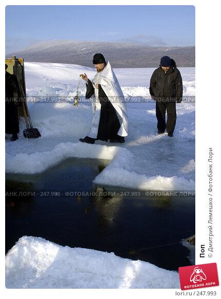 Поп, фото № 247993, снято 18 января 2008 г. (c) Дмитрий Лемешко / Фотобанк Лори