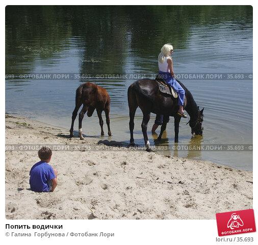 Попить водички, фото № 35693, снято 25 мая 2017 г. (c) Галина  Горбунова / Фотобанк Лори