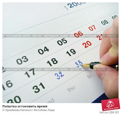 Попытка остановить время, фото № 259157, снято 7 апреля 2008 г. (c) Лукиянова Наталья / Фотобанк Лори