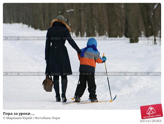 Пора за уроки ..., фото № 20653, снято 11 февраля 2007 г. (c) Марюнин Юрий / Фотобанк Лори