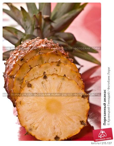 Порезанный ананас, фото № 215137, снято 26 сентября 2004 г. (c) Кравецкий Геннадий / Фотобанк Лори