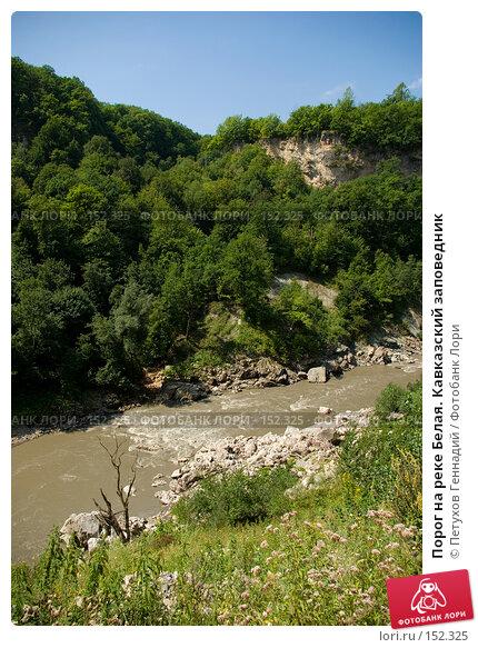 Порог на реке Белая. Кавказский заповедник, фото № 152325, снято 10 августа 2007 г. (c) Петухов Геннадий / Фотобанк Лори