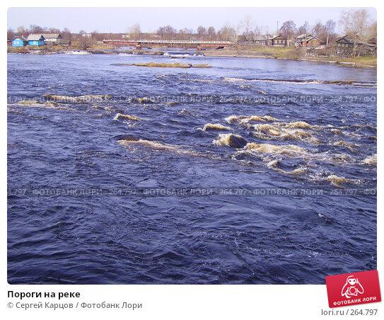 Пороги на реке, фото № 264797, снято 6 мая 2006 г. (c) Сергей Карцов / Фотобанк Лори