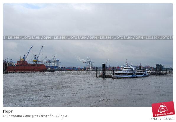 Порт, фото № 123369, снято 1 октября 2007 г. (c) Светлана Силецкая / Фотобанк Лори