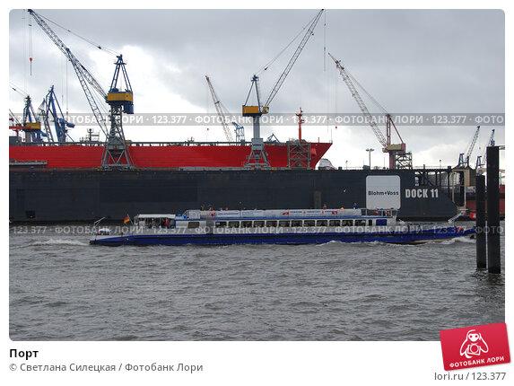 Купить «Порт», фото № 123377, снято 1 октября 2007 г. (c) Светлана Силецкая / Фотобанк Лори
