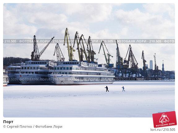 Порт, фото № 210505, снято 3 февраля 2008 г. (c) Сергей Плотко / Фотобанк Лори