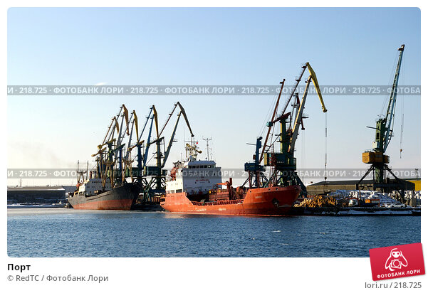 Порт, фото № 218725, снято 7 февраля 2008 г. (c) RedTC / Фотобанк Лори