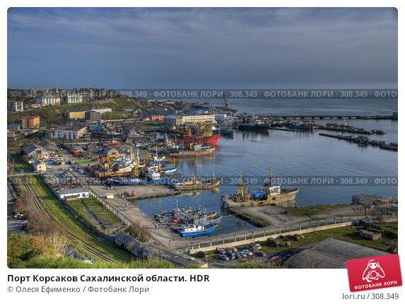 Порт Корсаков Сахалинской области. HDR, фото № 308349, снято 31 мая 2008 г. (c) Олеся Ефименко / Фотобанк Лори