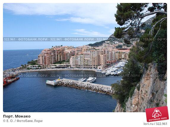 Порт. Монако, фото № 322961, снято 14 июня 2008 г. (c) Екатерина Овсянникова / Фотобанк Лори
