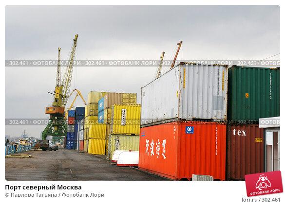 Порт северный Москва, фото № 302461, снято 18 марта 2008 г. (c) Павлова Татьяна / Фотобанк Лори