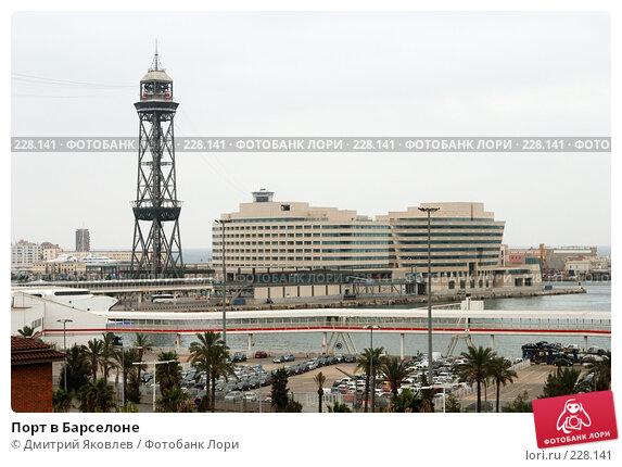 Порт в Барселоне, фото № 228141, снято 3 октября 2007 г. (c) Дмитрий Яковлев / Фотобанк Лори