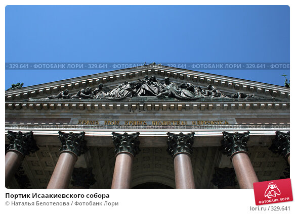 Портик Исаакиевского собора, фото № 329641, снято 21 июня 2008 г. (c) Наталья Белотелова / Фотобанк Лори