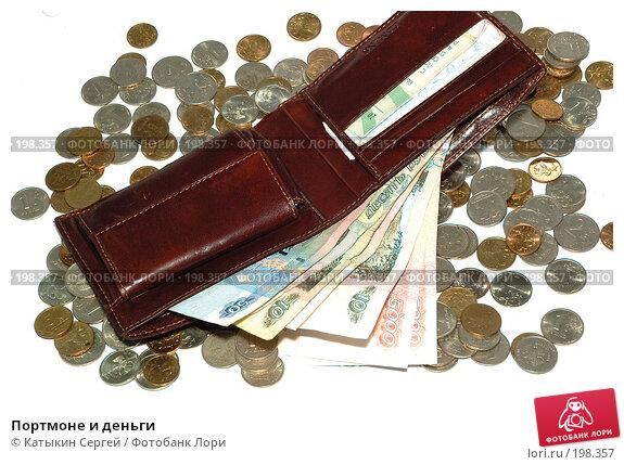 Портмоне и деньги, фото № 198357, снято 18 ноября 2007 г. (c) Катыкин Сергей / Фотобанк Лори