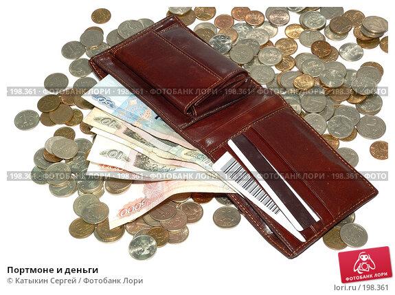 Портмоне и деньги, фото № 198361, снято 18 ноября 2007 г. (c) Катыкин Сергей / Фотобанк Лори