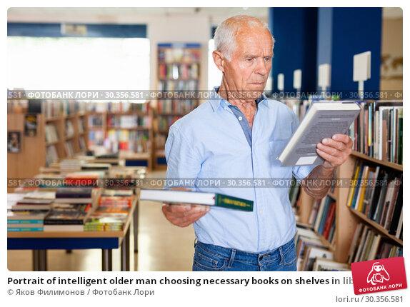 Купить «Portrait of intelligent older man choosing necessary books on shelves in library», фото № 30356581, снято 11 июня 2018 г. (c) Яков Филимонов / Фотобанк Лори
