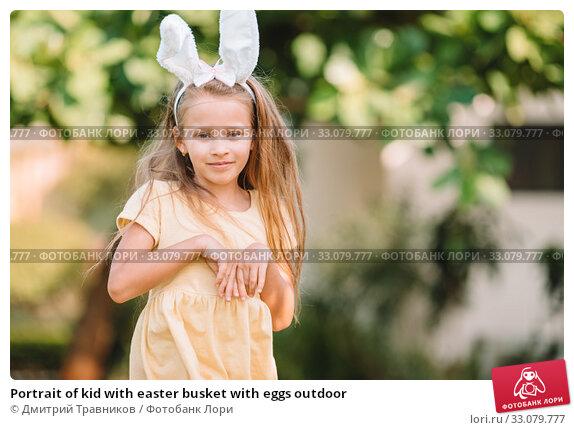 Купить «Portrait of kid with easter busket with eggs outdoor», фото № 33079777, снято 20 февраля 2016 г. (c) Дмитрий Травников / Фотобанк Лори