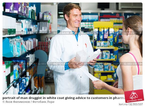 Купить «portrait of man druggist in white coat giving advice to customers in pharmacy», фото № 32553537, снято 9 декабря 2019 г. (c) Яков Филимонов / Фотобанк Лори