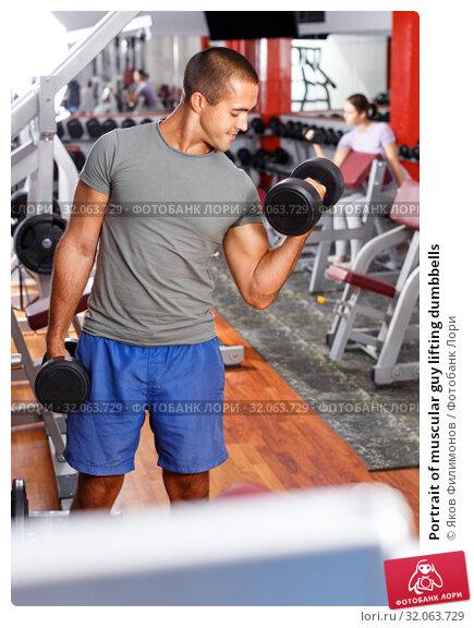 Portrait of muscular guy lifting dumbbells. Стоковое фото, фотограф Яков Филимонов / Фотобанк Лори