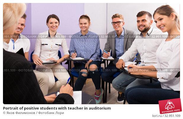 Portrait of positive students with teacher in auditorium. Стоковое фото, фотограф Яков Филимонов / Фотобанк Лори