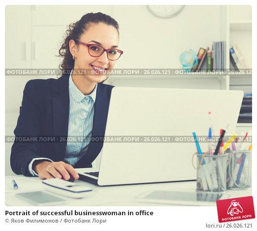 Купить «Portrait of successful businesswoman in office», фото № 26026121, снято 26 апреля 2018 г. (c) Яков Филимонов / Фотобанк Лори