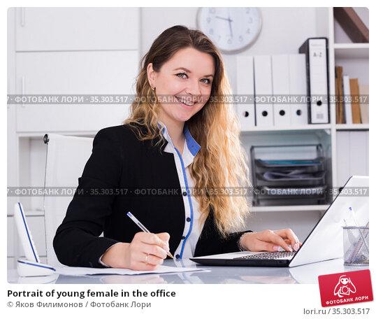 Portrait of young female in the office. Стоковое фото, фотограф Яков Филимонов / Фотобанк Лори