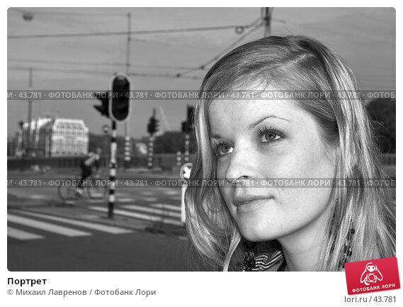 Портрет, фото № 43781, снято 24 сентября 2006 г. (c) Михаил Лавренов / Фотобанк Лори