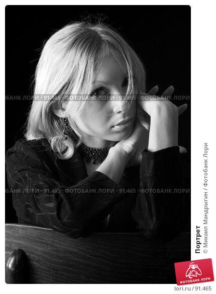 Портрет, фото № 91465, снято 6 ноября 2004 г. (c) Михаил Мандрыгин / Фотобанк Лори