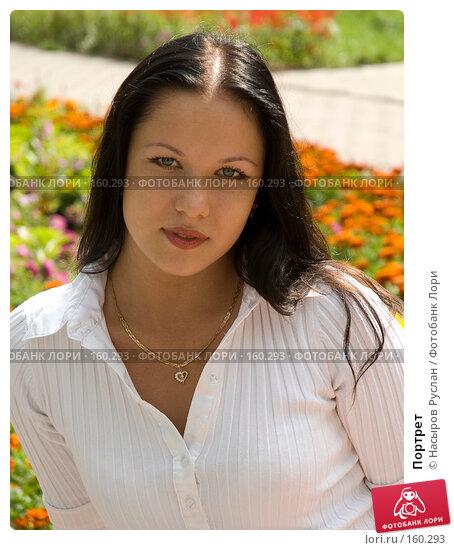 Портрет, фото № 160293, снято 18 августа 2007 г. (c) Насыров Руслан / Фотобанк Лори