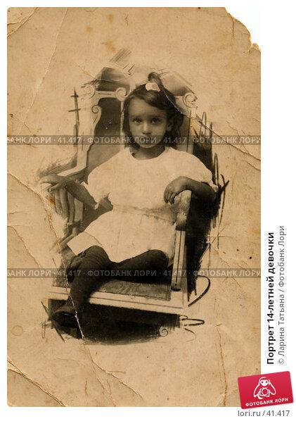 Портрет 14-летней девочки, фото № 41417, снято 22 июля 2017 г. (c) Ларина Татьяна / Фотобанк Лори