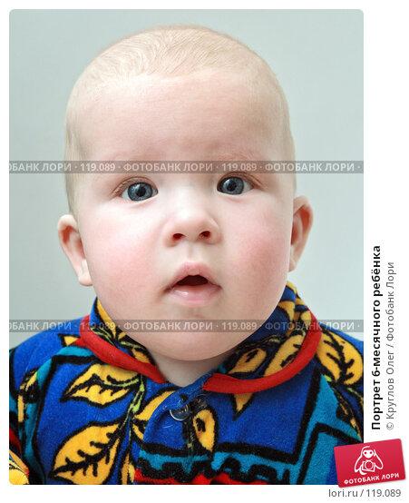 Купить «Портрет 6-месячного ребёнка», фото № 119089, снято 18 ноября 2007 г. (c) Круглов Олег / Фотобанк Лори