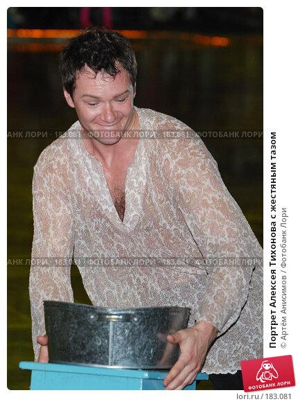 Портрет Алексея Тихонова с жестяным тазом, фото № 183081, снято 29 мая 2007 г. (c) Артём Анисимов / Фотобанк Лори