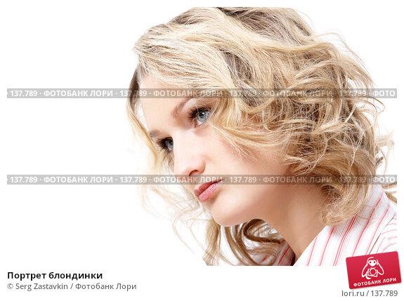 Купить «Портрет блондинки», фото № 137789, снято 18 апреля 2007 г. (c) Serg Zastavkin / Фотобанк Лори