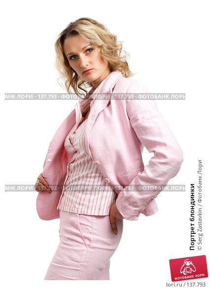 Портрет блондинки, фото № 137793, снято 18 апреля 2007 г. (c) Serg Zastavkin / Фотобанк Лори