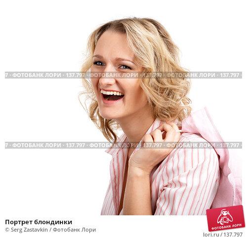 Портрет блондинки, фото № 137797, снято 18 апреля 2007 г. (c) Serg Zastavkin / Фотобанк Лори