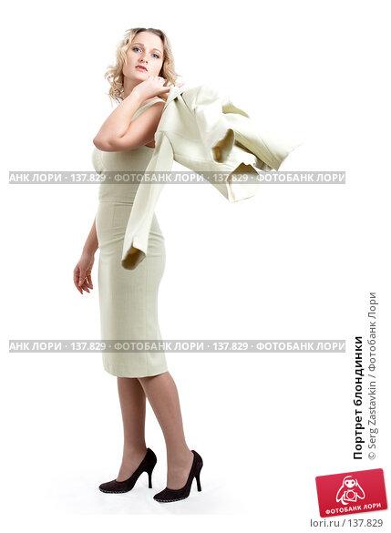 Портрет блондинки, фото № 137829, снято 18 апреля 2007 г. (c) Serg Zastavkin / Фотобанк Лори