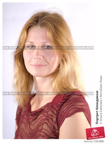 Портрет блондинки, фото № 155885, снято 14 июля 2007 г. (c) Ольга Сапегина / Фотобанк Лори