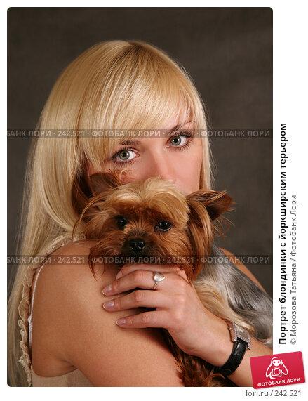 Портрет блондинки с йоркширским терьером, фото № 242521, снято 7 июня 2007 г. (c) Морозова Татьяна / Фотобанк Лори