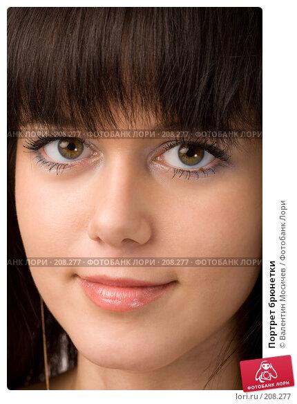 Купить «Портрет брюнетки», фото № 208277, снято 22 декабря 2007 г. (c) Валентин Мосичев / Фотобанк Лори