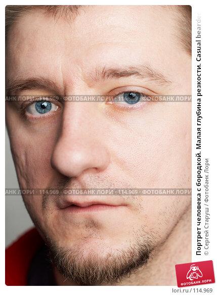 Портрет человека с бородкой. Малая глубина резкости. Casual bearded man. Shallow DOF., фото № 114969, снято 11 января 2007 г. (c) Сергей Старуш / Фотобанк Лори